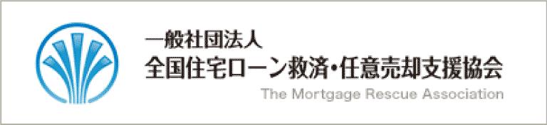 一般社団法人 全国住宅ローン救済・任意売却支援協会 / The Mortgage Rescue Assosiation